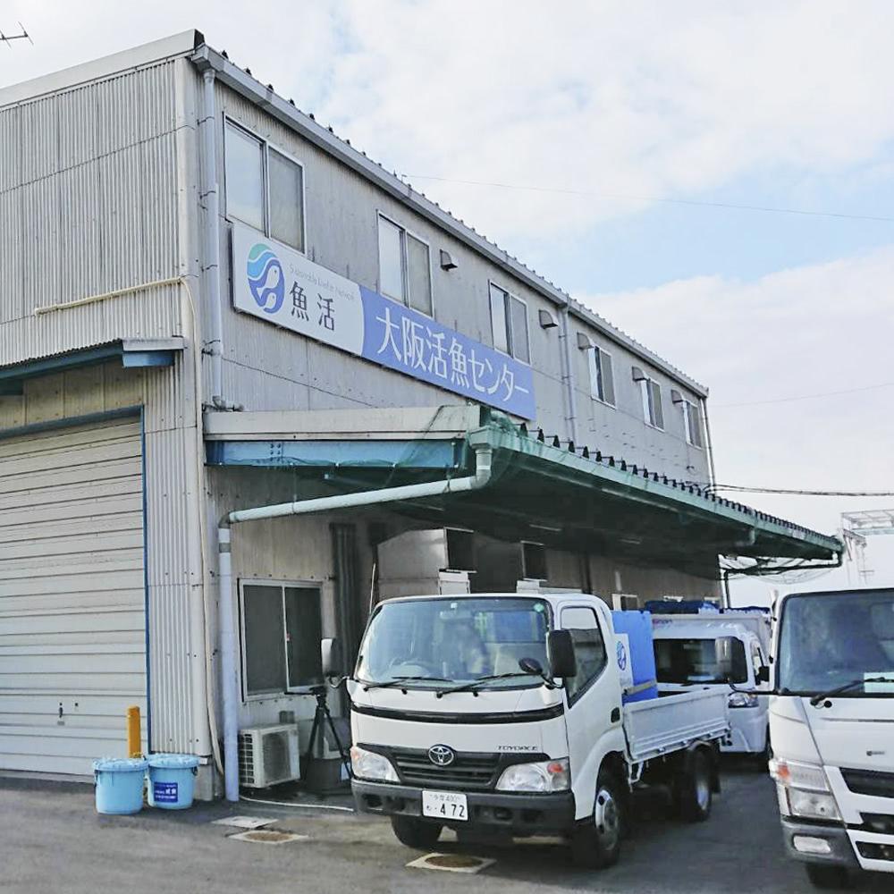 大阪活魚センター